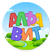 Download Russian alphabet for kids. Letters and sounds. 4.9.0 APK