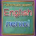 Download Английский язык 1.18 APK