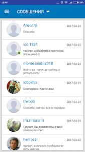 Download ВПРОГНОЗE 2.3 APK