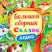 Download Сказки для детей плеер 2.0 APK