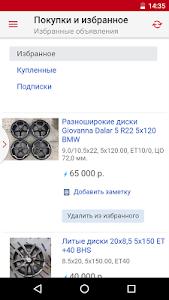 Download Дром База: запчасти, шины и диски, спецтехника 1.15 APK