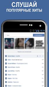 Download Музыка ВКонтакте. ВК 0.1 APK