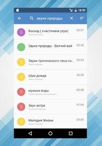 screenshot of Музыка Вконтакте version 2