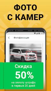 Download авто штрафы 1.44 APK