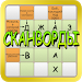 Download Сканворды 2017 1.2.1 APK