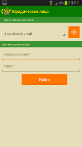 Download ФССП 1.1.32 APK