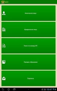 Download ФССП 1.1.32 APK