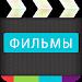 Download Фильмы онлайн (вконтакте) 1.2 APK