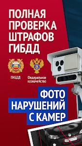 Download Штрафы ПДД 2018 - штрафы ГИБДД  APK