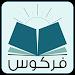 Download آثار العلامة محمد علي فركوس 4.2 APK