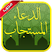 Download الدعاء المستجاب الجامع 6.1 APK