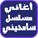 Download أغاني سامحيني Samhini 1.0 APK