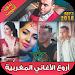 Download أغاني مغربية 2018 بدون أنترنت - music maroc 1.0 APK