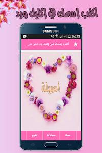 screenshot of أكتب إسمك في إكليل ورد على شكل قلب version 1.1