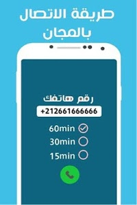 Download اتصل باي رقم مجانا Prank 1.0 APK