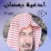 Download ادعية مؤترة الشيخ السديس 2018 2.2.1 APK