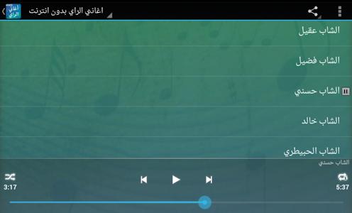 Download اغاني الراي بدون انترنت 2.0 APK