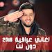 اغاني عراقية نار 2018 دون نت