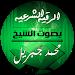 Download الرقية الشرعية مسموعة محمد جبريل 1.0 APK