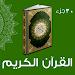 Download القرأن الكريم كاملا 1.2 APK