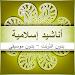Download اناشيد اسلامية بدون انترنت 1.3 APK
