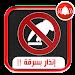 Download انذار سرقة الهاتف بالصوت 4.1 APK