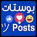 Download بوستات ツ Posts 4.1.1 APK