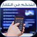 Download تحكم في أي تلفاز من التلفون 1.0 APK