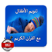 Download تنويم الأطفال بالقرآن الكريم و تلاوة هادئة 8.3.1 APK