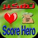 Download تهكير سكور هيرو SIMULATOR 1.2 APK