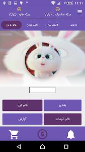 screenshot of تپ اینستا افزایش فالوور بازدید کامنت لایک version 12