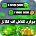 Download جواهر كلاش اوف كلانس PRANK 3.0 APK
