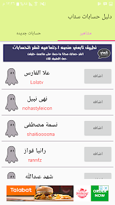 Download دليل حسابات سناب 8 APK