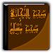 Download صحيح البخاري ومسلم 1.01 APK