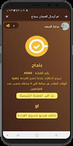 screenshot of قارئة الفنجان باتي version 1.4