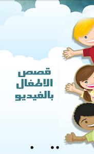 Download قصص الاطفال فيديو بدون انترنت 1.0 APK