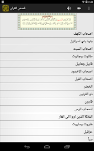 Download قصص القران الكريم 2.0 APK