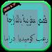Download قصص مغربية بالدارجة 2017 4.0 APK