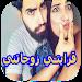 Download قصص مغربية : قرايتي زوجاتني 9.2 APK