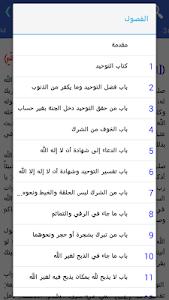 Download كتاب التوحيد 8.4.0.1 APK