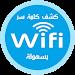 Download كشف باسورد الواي فاي - Prank 2.0.0 APK