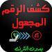 Download كشف رقم المتصل المجهول 1.0 APK