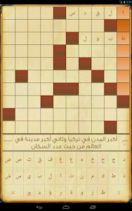screenshot of كلمات متقاطعة version 1.7.3.7