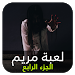 Download لعبة مريم الجزء الرابع 1.0 APK