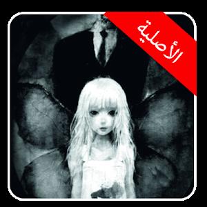 Download لعبة مريم الجزء الرابع (نسخة أصلية) 1.0 APK