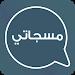 Download مسجاتي المطور (+٢٠ ألف مسج) 1.5 Masejati APK