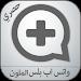 Download واتس آب بلس الملون 1.0 APK