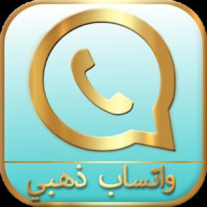 Download واتس آب ذهبي 1.0 APK