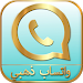 Download واتس آب ذهبي 1.0 APK
