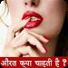 Download औरत क्या चाहती है 1.1 APK